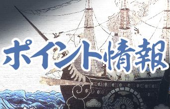 黒舟_ポイント情報