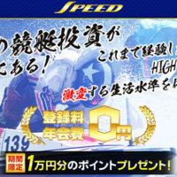 『SPEED(スピード)』の競艇予想は当たる?高配当?口コミより確かな検証結果をご紹介