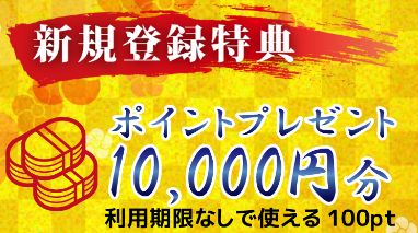 舟王_一万円プレゼント