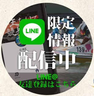 舟王_LINE