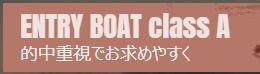 24ボート_クラスA