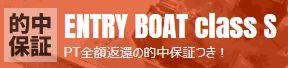 24ボート_クラスS