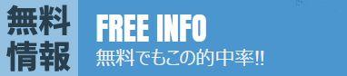 24ボート_無料情報