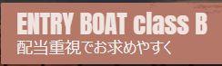 24ボート_クラスB