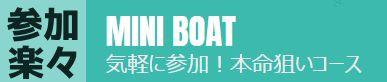 24ボート_ミニ
