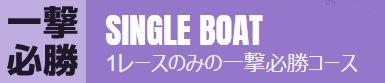 24ボート_シングル