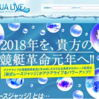 『AQUA LIVE(アクアライブ)』で競艇革命元年へ!新式レースジャッジがとにかくスゴイ!