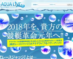 AQUA LIVE(アクアライブ)