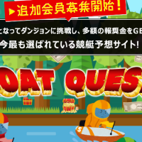 今、最も選ばれてる『BOAT QUEST(ボートクエスト)』の理由を追求する!