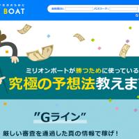 """『MILLION BOAT(ミリオンボート)』の究極の予想法""""Gライン""""で勝ちまくれ!"""