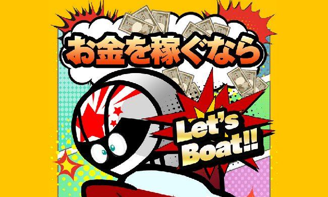 Let'sBoat(レッツボート)