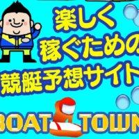 『BOAT TOWN(ボートタウン)』の競艇予想は稼げる?、無料情報でも的中を出しまくる!