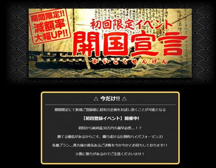 黒船 初回登録イベント