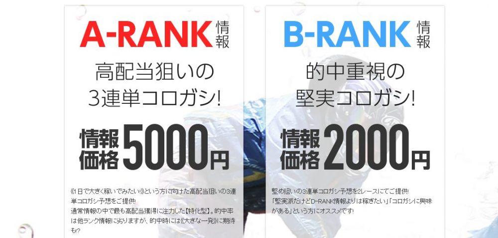 BOAT365(ボート365)プラン料金