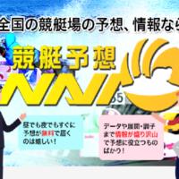 『競艇予想NAVI(ナビ)』は毎日のように万舟券が飛び交う!?舟券の徹底サポートでガッポリ稼ぐ!
