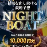 ナイターだけじゃない!!『NIGHT BOAT(ナイトボート)』の予想力で安定の的中実績を実感!