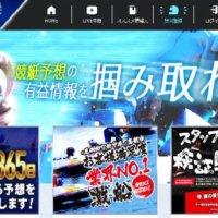 鉄板舟券『Ace Moter Z(エースモーターズ)』はテッパン級の無料情報を日々公開してる凄いサイト!?