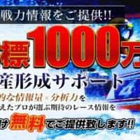 """『オーシャン(Ocean)』の""""即戦力""""競艇情報で目標1000万円を目指せ!"""