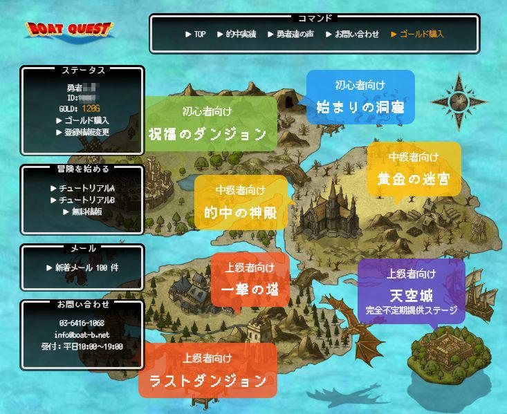 ボートクエスト_マイページ地図