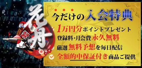 花舟_1万円プレゼント