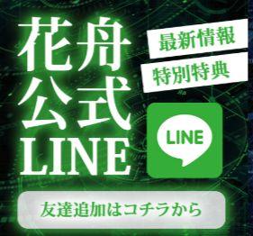 花舟_LINE