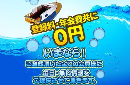 ボートタウン_0円