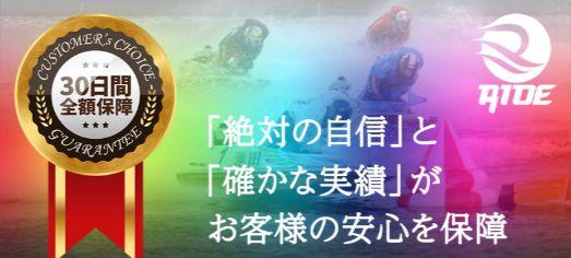 RIDE(ライド)_30日間保障