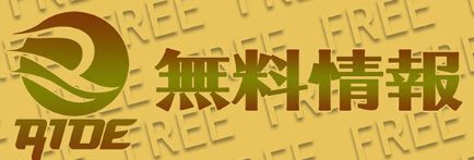 RIDE(ライド)_無料情報