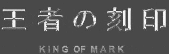 RIDE(ライド)_王者の刻印