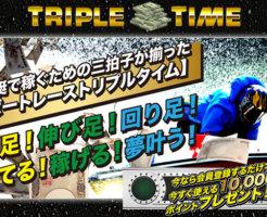 TRIPLE TIME(トリプルタイム)バナー