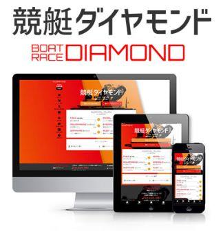 競艇ダイヤモンド_使える端末