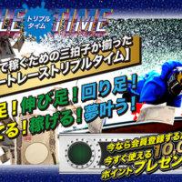 『TRIPLE TIME(トリプルタイム)』の競艇予想で夢叶う!口コミを検証