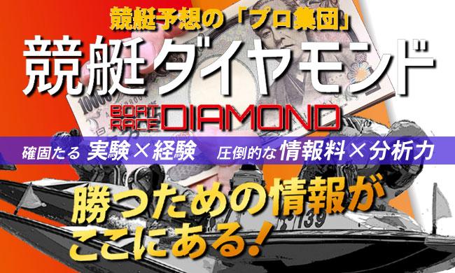 競艇ダイヤモンド_newbanner