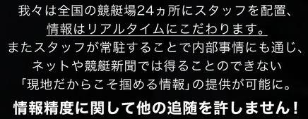 競艇ライナー_追随