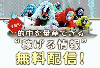 艇コン_無料配信