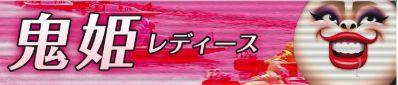 競艇オニアツ_鬼姫