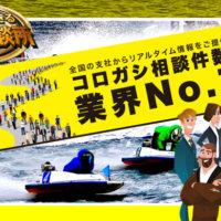 『行列のできる競艇相談所』はコロガシ相談件数NO.1!口コミを検証!