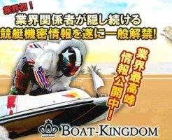 ボートキングダム(BOAT-KINGDOM)