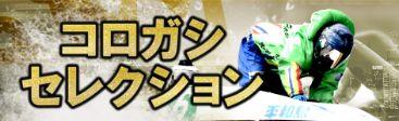 ボートキングダム_コロガシセレクション