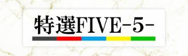 ボートキングダム_特選FIVE