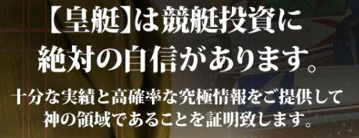 皇艇_自信