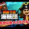競艇海賊団