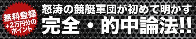 競艇レンジャー_プレゼント