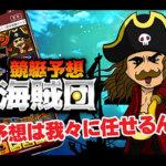 競艇予想海賊団_バナー