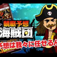 予想自慢の『競艇予想海賊団』で稼げる競艇を体験!