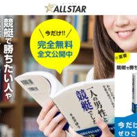 『オールスター(ALL STAR)』は完全無料で公開中!口コミより確かな検証結果とは