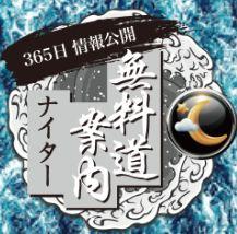 競艇道_無料道ナイター
