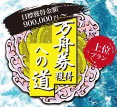 競艇道_万舟券獲得への道