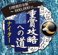 競艇道_重賞攻略への道ナイター