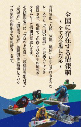競艇道_情報網